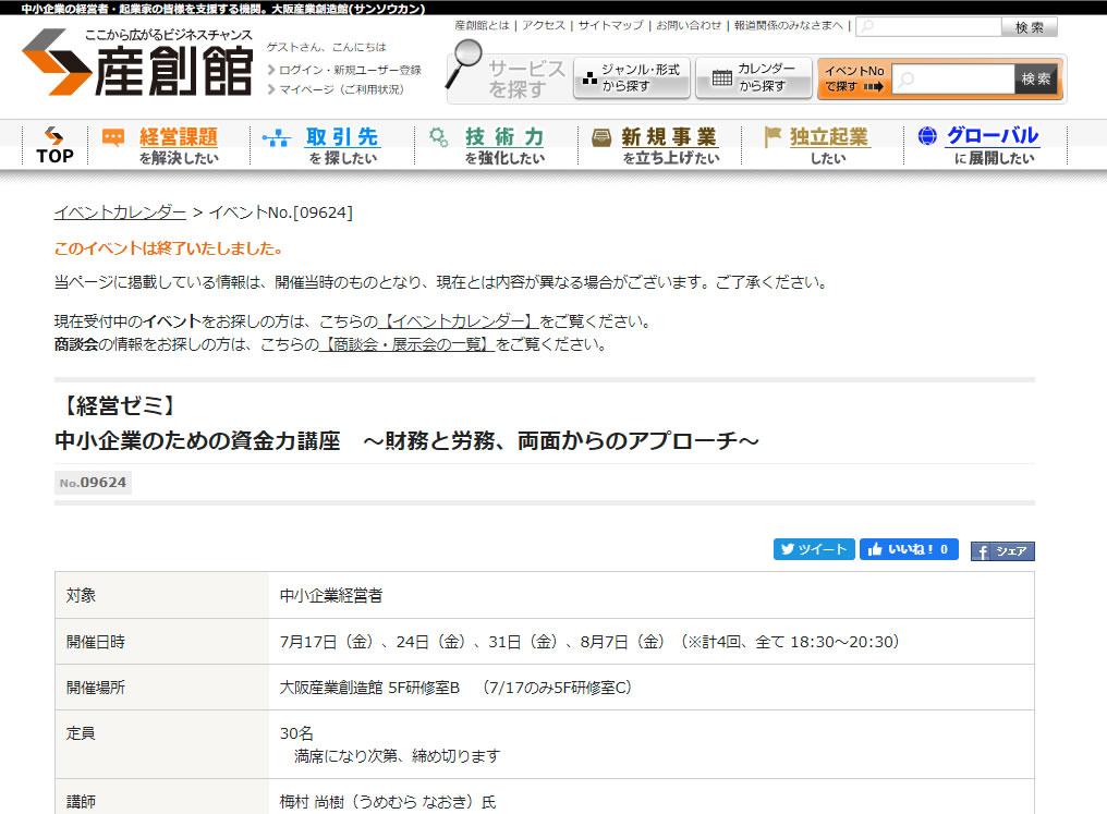 大阪産業創造館 経営ゼミ講師
