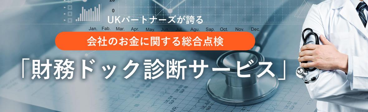 会社のお金に関する総合点検サービス「財務ドック診断」